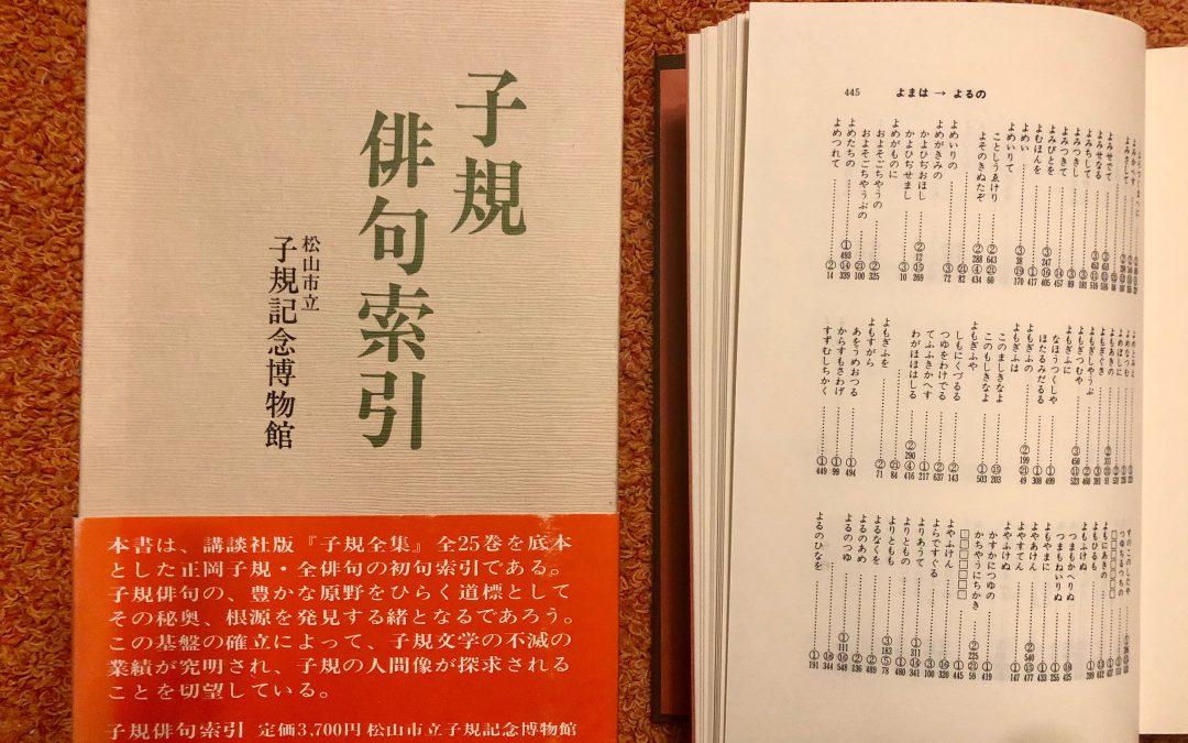 An index of Shiki haiku